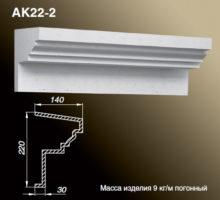 Карниз AK22-2