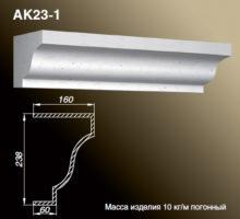 Карниз AK23-1
