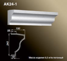 Карниз AK24-1