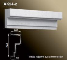 Карниз AK24-2