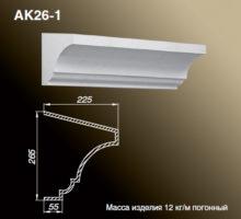 Карниз AK26-1