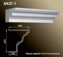Карниз AK27-1