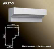 Карниз AK27-3