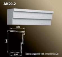 Карниз AK29-2