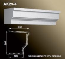 Карниз AK29-4