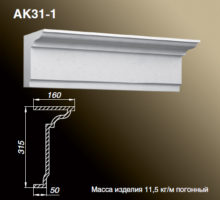 Карниз AK31-1