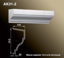 Карниз AK31-2