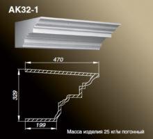 Карниз AK32-1
