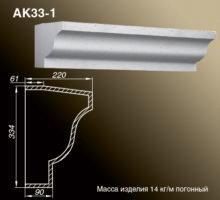 Карниз AK33-1