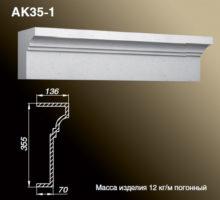 Карниз AK35-1