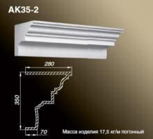 Карниз AK35-2