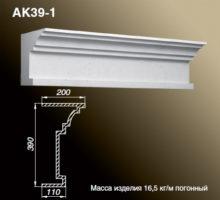 Карниз AK39-1