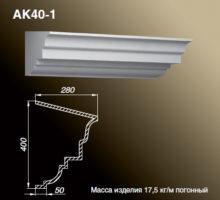 Карниз AK40-1