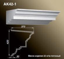 Карниз AK42-1