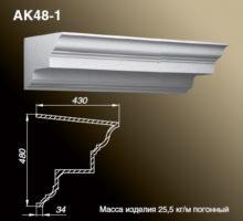 Карниз AK48-1