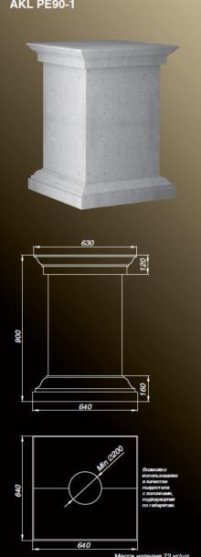 Колонна AKL PE90-1