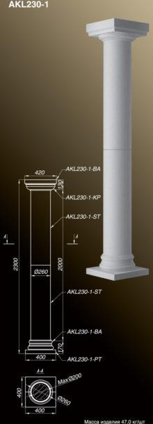 Колонна AKL230-1