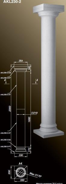 Колонна AKL230-2