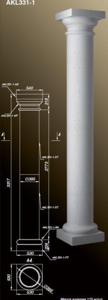 Колонна AKL331-1
