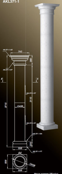 Колонна AKL371-1