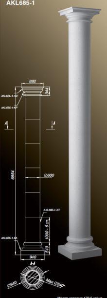 Колонна AKL685-1