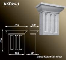 Кронштейн AKR26-1