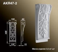 Кронштейн AKR47-2