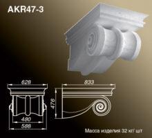 Кронштейн AKR47-3