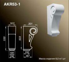 Кронштейн AKR53-1