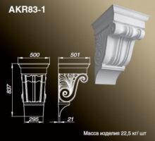 Кронштейн AKR83-1