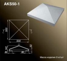 Крышка столба AKS50-1