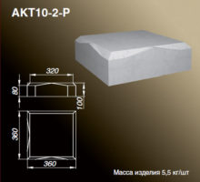 Крышка тумбы АКТ10-2-P