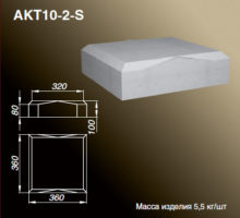 Крышка тумбы АКТ10-2-S