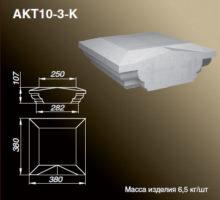 Крышка тумбы АКТ10-3-K