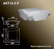 Крышка тумбы АКТ10-3-P