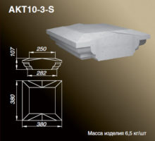 Крышка тумбы АКТ10-3-S