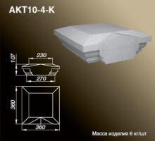 Крышка тумбы АКТ10-4-K