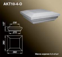 Крышка тумбы АКТ10-4-O