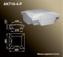 Крышка тумбы АКТ10-4-P