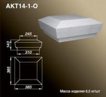 Крышка тумбы АКТ14-1-0