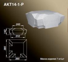 Крышка тумбы АКТ14-1-P