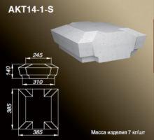 Крышка тумбы АКТ14-1-S