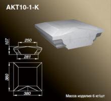 Крышка тумбы AKT10-1-K