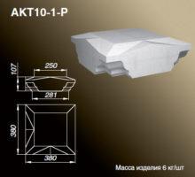 Крышка тумбы AKT10-1-P