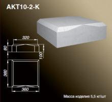 Крышка тумбы AKT10-2-K