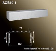 Основание балюстрады AOB10-1