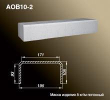 Основание балюстрады AOB10-2