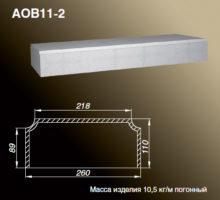 Основание балюстрады AOB11-2