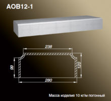 Основание балюстрады AOB12-1
