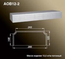 Основание балюстрады AOB12-2